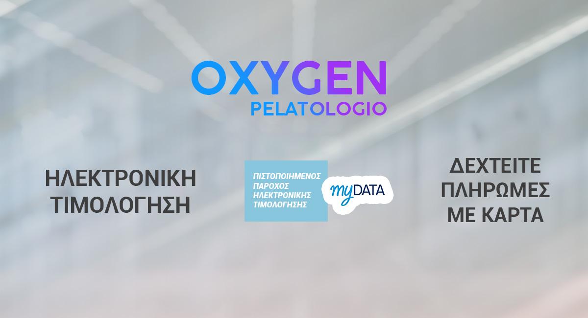 Έναρξη λειτουργίας myDATA & Oxygen Pelatologio Ηλεκτρονική τιμολόγηση